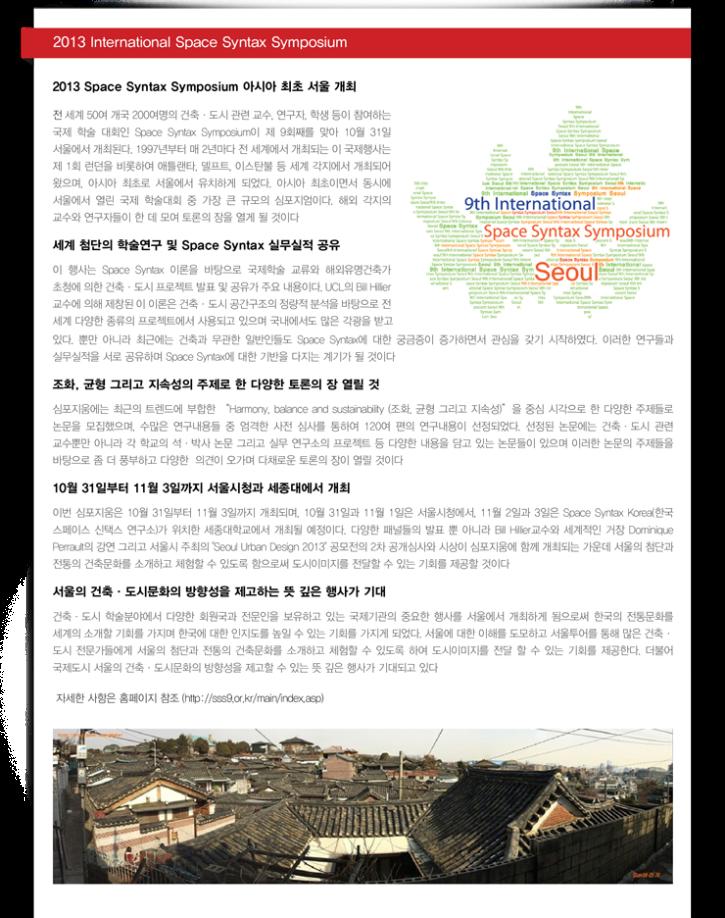 SSK_Newsletter_Sep_2013-02.png