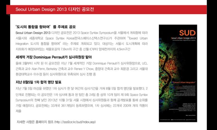 SSK_Newsletter_Sep_2013-03.png